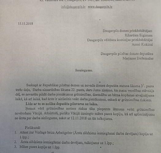 В Думе изменится депутатский состав