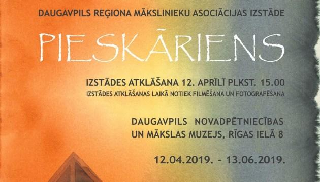 """Выставка ассоциации художников Даугавпилсского региона """"Прикосновение"""""""