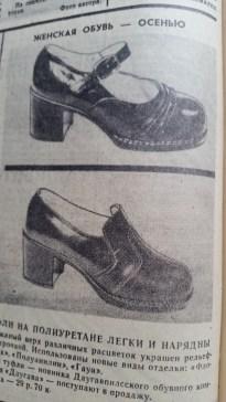 Даугавпилс: модные тенденции 1970-х