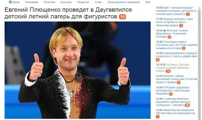 Инфраструктура подкачала? Или Плющенко в Даугавпилс не собирался?