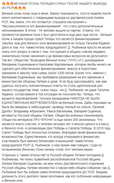 """Юрий Зайцев: """"Вечный огонь погашен сразу после нашего выхода из РСЛ!"""""""