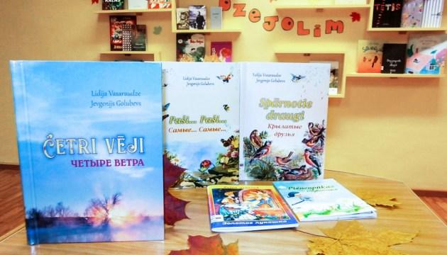 Презентация новой книги для детей Лидии Васараудзе и Евгения Голубева