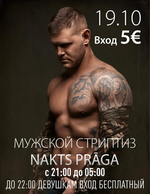Бывший участник ДОМ-2 выступит в «Ночной Праге»