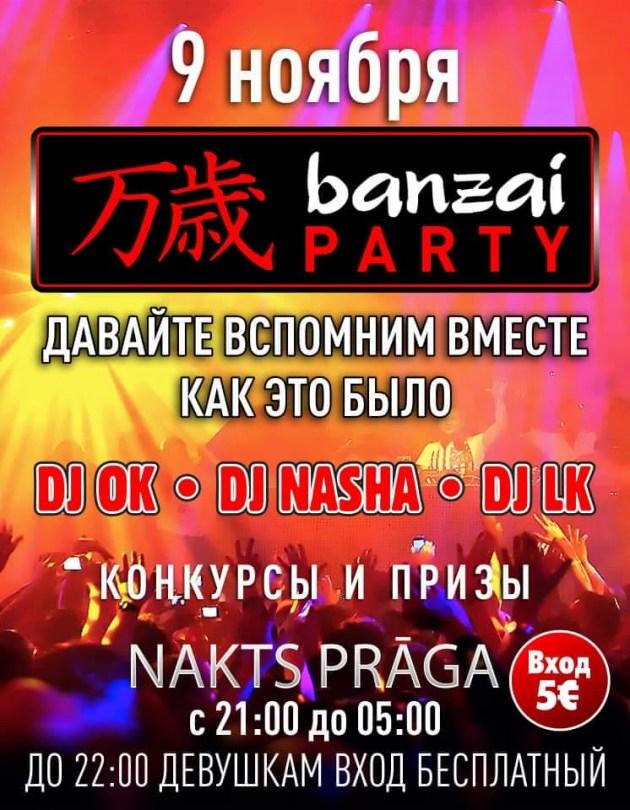 Клуб Banzai возвращается! Все на вечеринку в эту субботу!