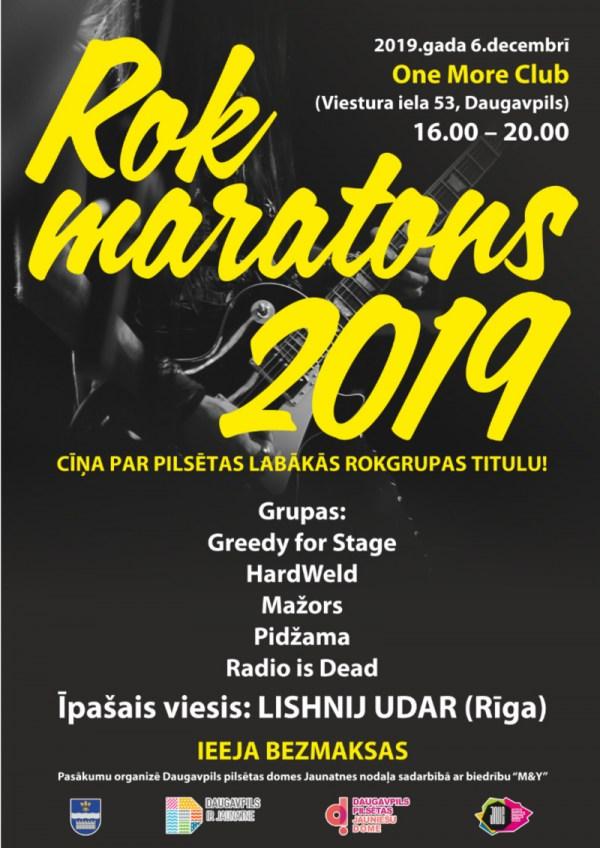 «Рок-марафон 2019» – уже в эту пятницу!