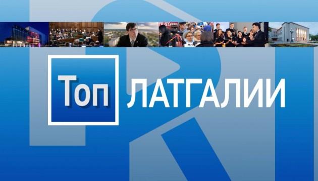 Топ Латгалии»: самые значимые новости недели (АНОНС)
