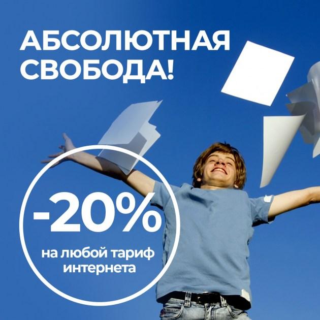 Интернет без обязательств и по самой лучшей цене от Dautkom! (ВИДЕО)