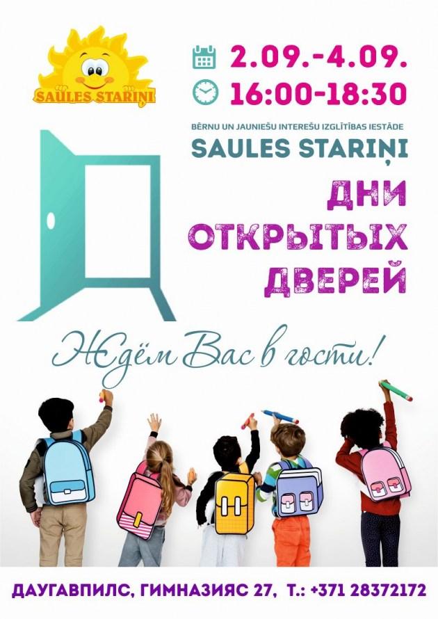 Saules Stariņi приглашает на день открытых дверей