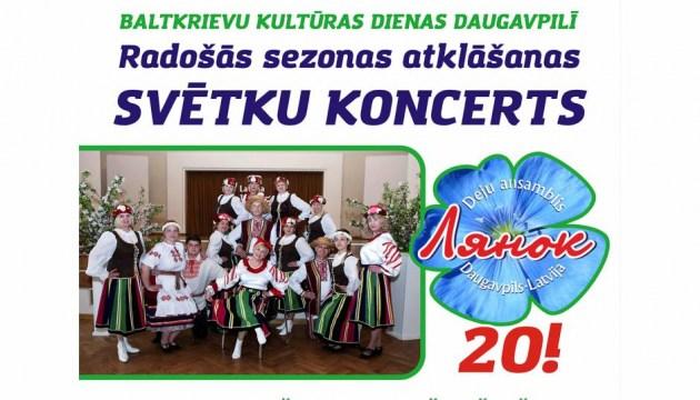 Дни белорусской культуры открывают новый творческий сезон