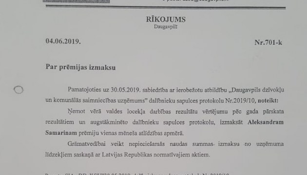 Элксниньш повысил зарплату Самарину за уход домов от ПЖКХ к частной компании (ДОКУМЕНТЫ)