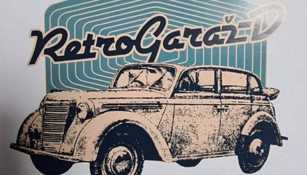 Сегодня в Даугавпилсе откроется новая экспозиция «РетроГараж-Д»