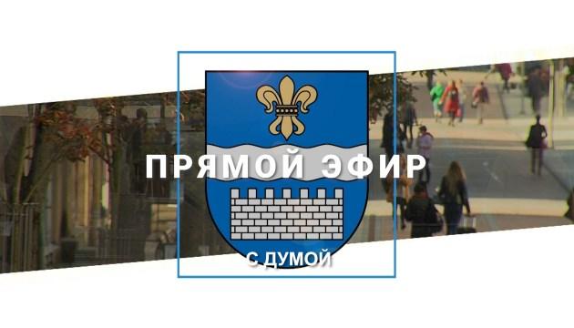 Прямой эфир с Думой (АНОНС)