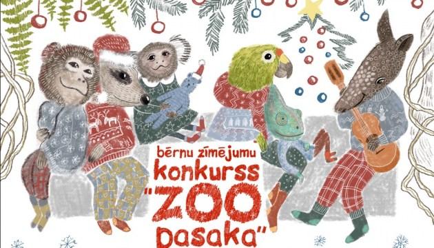 Прими участие в конкурсе рисунка «Зоо-сказка»!