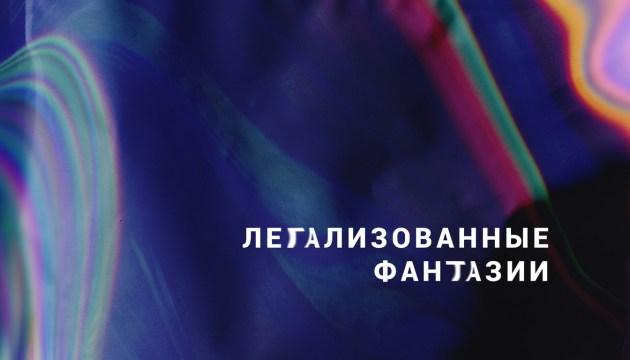 Начат прием заявок на участие в конкурсной выставке художников Латгальского региона «Легализованные фантазии»