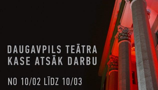 Завтра касса Даугавпилсского театра начнет возвращать деньги за отмененные спектакли