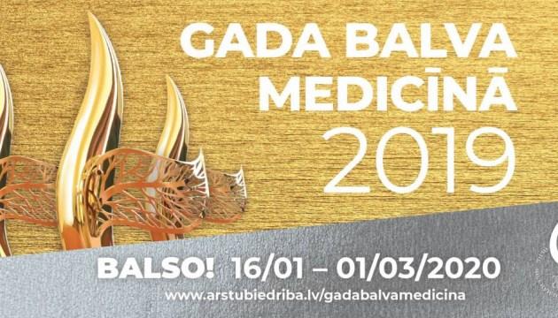 Осталась неделя голосования: выдвигайте номинантов на награды в сфере медицины!