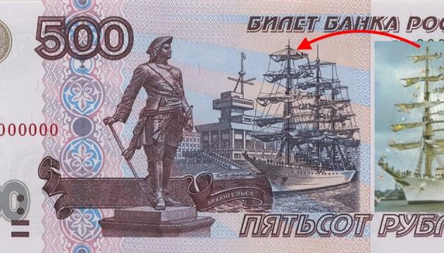 Судно, изображенное на купюре в 500 рублей, оказалось аргентинским военным кораблём