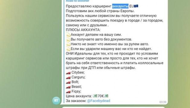 Telegram стал площадкой для латвийских наркоторговцев