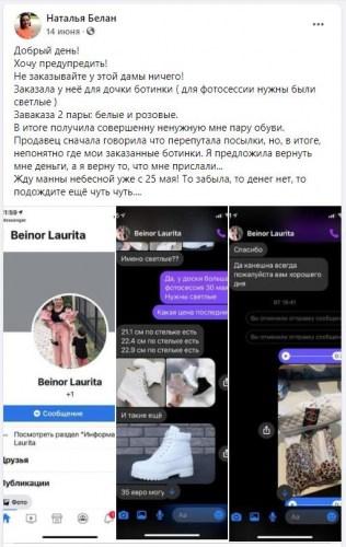 Мошенники в Facebook: как не стать их жертвой?