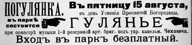 Жемчужина Даугавпилса: Погулянка – Шалконе – Межциемс…